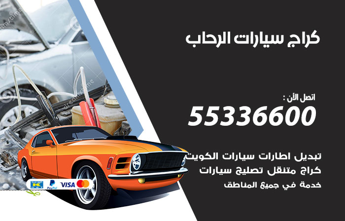 كراج متنقل الرحاب / 55336600 / خدمة تصليح سيارات متنقلة الرحاب