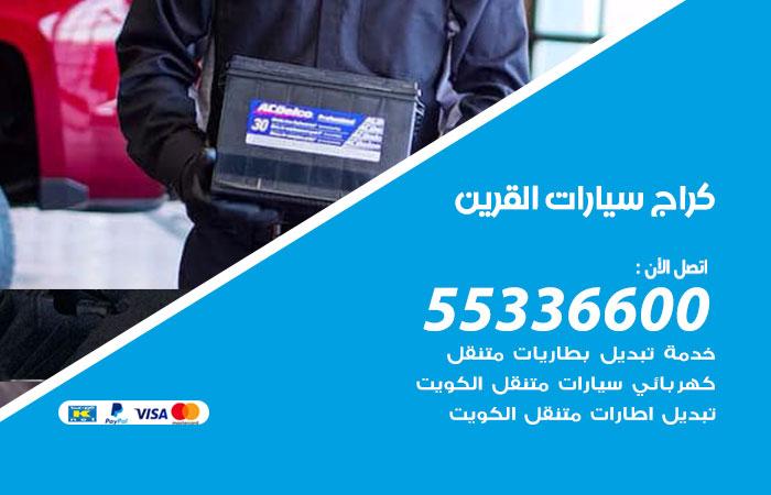 كراج متنقل القرين / 55336600 / خدمة تصليح سيارات متنقلة القرين