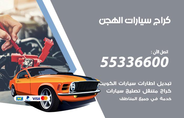كراج متنقل الهجن / 55336600 / خدمة تصليح سيارات متنقلة الهجن