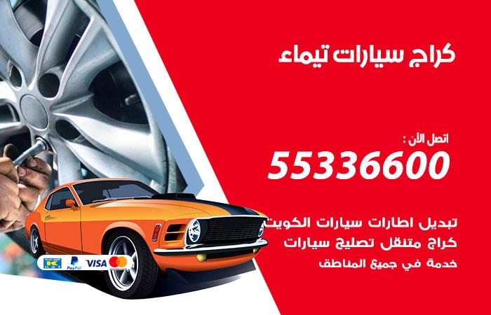 كراج سيارات تيماء / 55336600 / كراج متنقل صيانة وتصليح سيارات