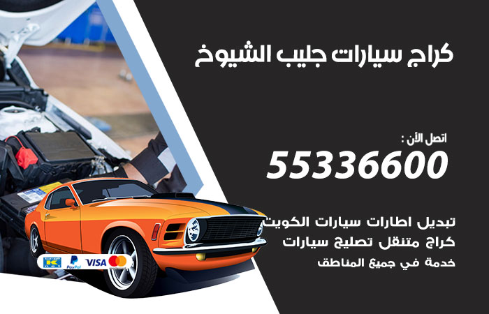 كراج متنقل جليب الشيوخ / 55336600 / خدمة تصليح سيارات متنقلة جليب الشيوخ