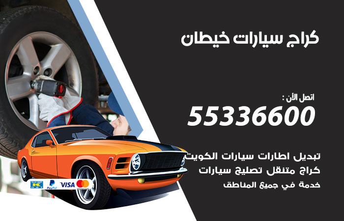 كراج سيارات خيطان / 55336600 / كراج متنقل صيانة وتصليح سيارات