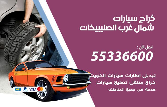 كراج سيارات شمال غرب الصليبيخات / 55336600 / كراج متنقل صيانة وتصليح سيارات