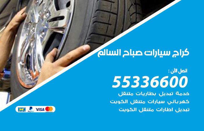 كراج سيارات صباح السالم / 55336600 / كراج متنقل صيانة وتصليح سيارات