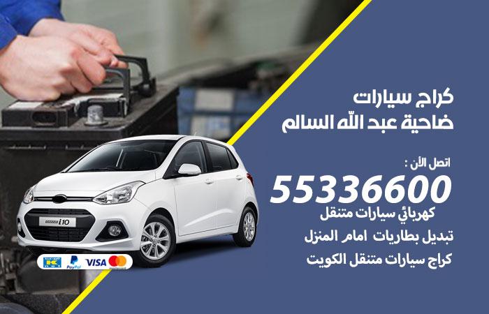 كراج سيارات ضاحية عبد الله السالم / 55336600 / كراج متنقل صيانة وتصليح سيارات