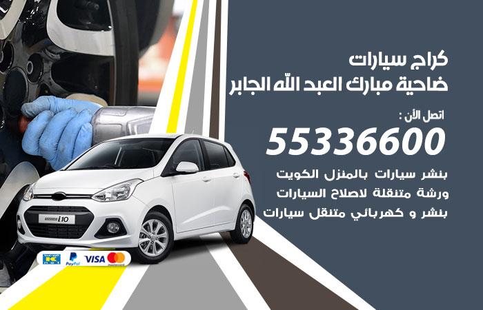 كراج سيارات ضاحية مبارك العبد الله الجابر / 55336600 / كراج متنقل صيانة وتصليح سيارات
