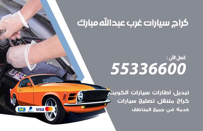 كراج سيارات غرب عبدالله مبارك / 55336600 / كراج متنقل صيانة وتصليح سيارات