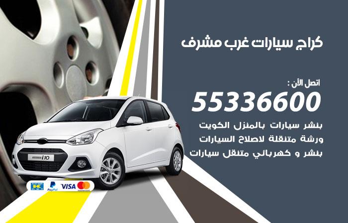 كراج سيارات غرب مشرف / 55336600 / كراج متنقل صيانة وتصليح سيارات