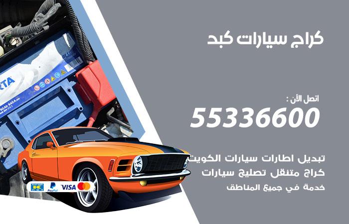 كراج سيارات كبد / 55336600 / كراج متنقل صيانة وتصليح سيارات