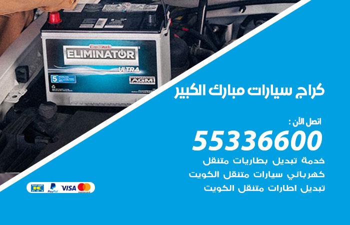 كراج سيارات مبارك الكبير / 55336600 / كراج متنقل صيانة وتصليح سيارات
