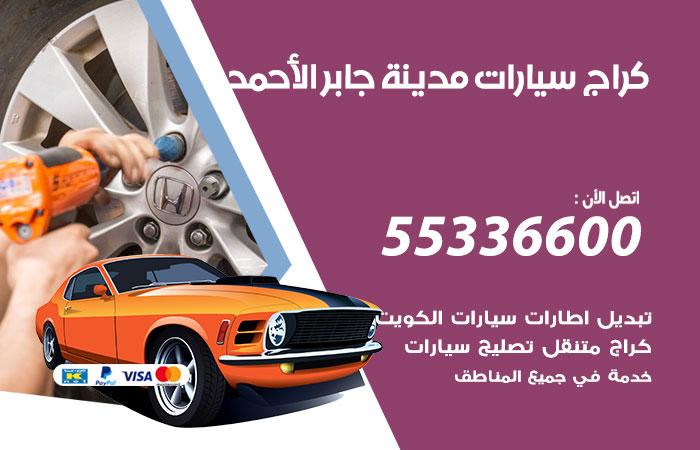 كراج سيارات مدينة جابر الأحمد / 55336600 / كراج متنقل صيانة وتصليح سيارات