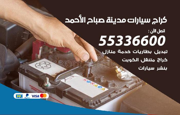 كراج سيارات مدينة صباح الأحمد / 55336600 / كراج متنقل صيانة وتصليح سيارات