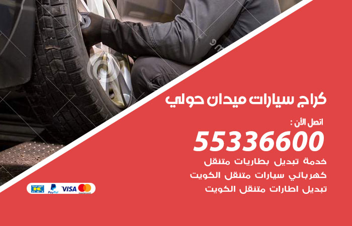 كراج سيارات ميدان حولي / 55336600 / كراج متنقل صيانة وتصليح سيارات