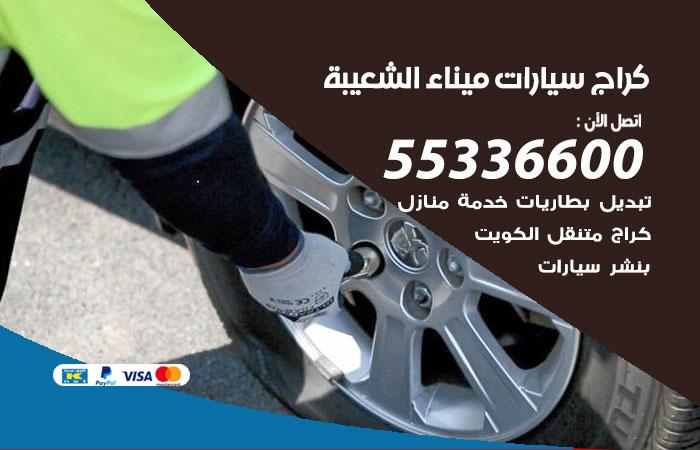 كراج سيارات ميناء الشعيبة / 55336600 / كراج متنقل صيانة وتصليح سيارات
