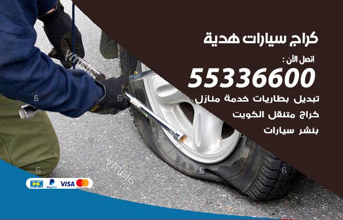 كراج سيارات هدية / 55336600 / كراج متنقل صيانة وتصليح سيارات