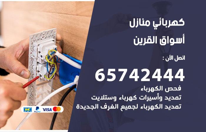 كهربائي منازل اسواق القرين / 65742444 / فني كهربائي منازل 24ساعة