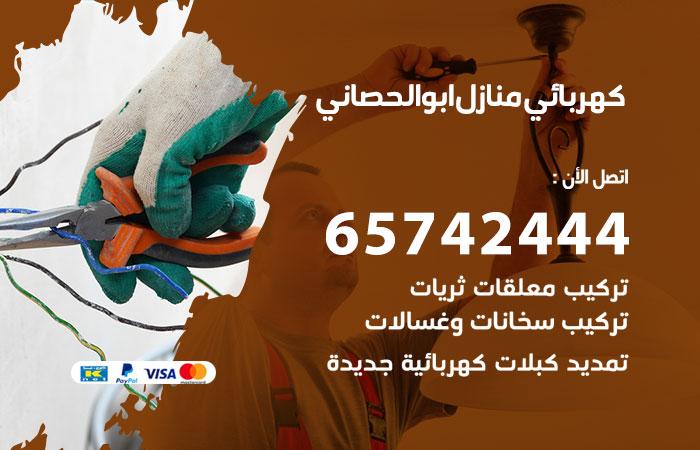 كهربائي منازل ابو الحصاني / 65742444 / فني كهربائي منازل 24ساعة