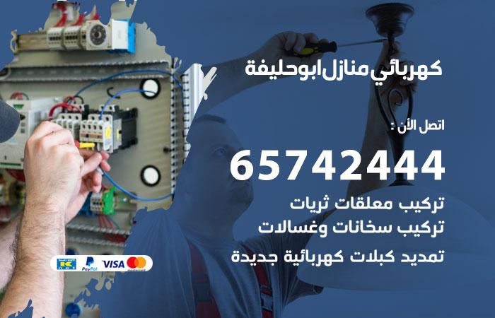 كهربائي منازل ابو حليفة / 65742444 / فني كهربائي منازل 24 ساعة