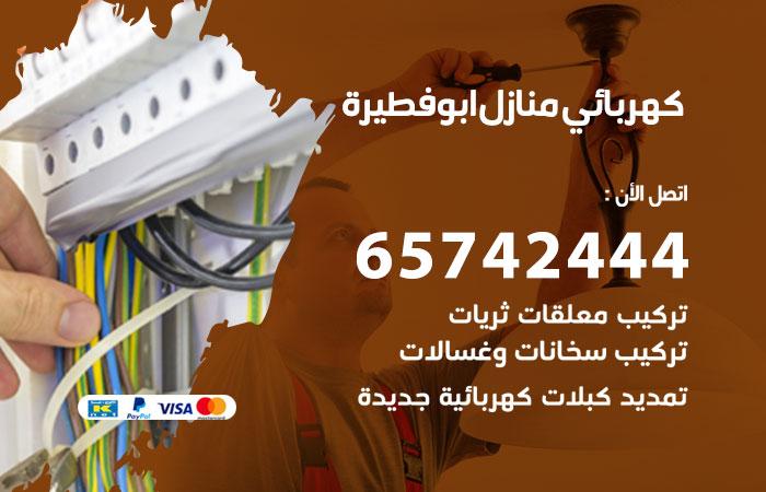 كهربائي منازل ابو فطيرة / 65742444 / فني كهربائي منازل 24ساعة