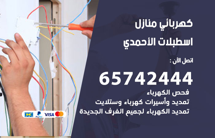 كهربائي منازل اسطبلات الاحمدي / 65742444 / فني كهربائي منازل 24ساعة