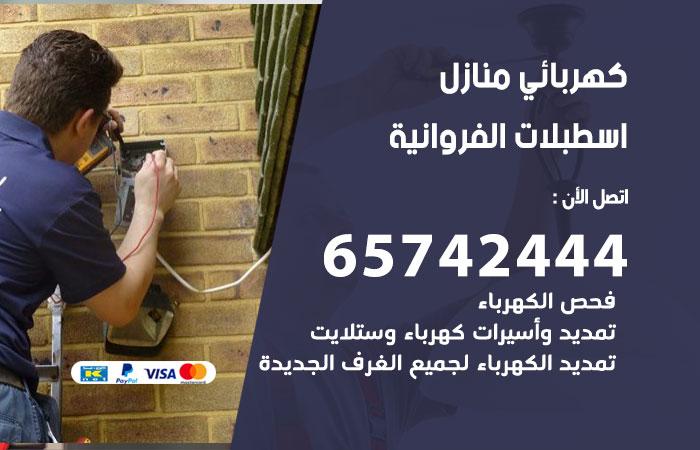 كهربائي منازل اسطبلات الفروانية / 65742444 / فني كهربائي منازل 24ساعة