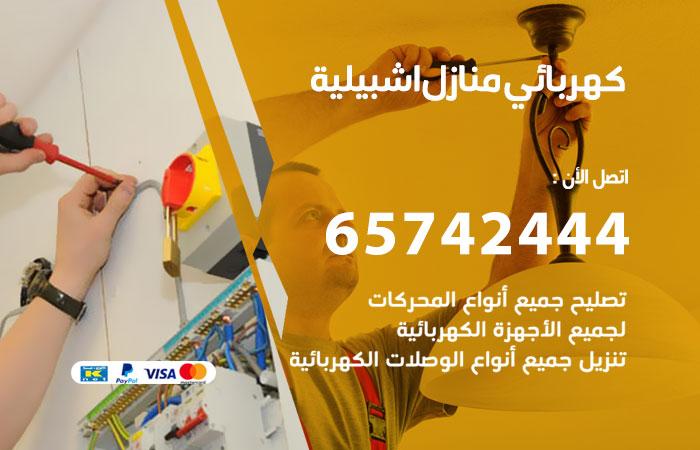 كهربائي منازل اشبيلية / 65742444 / فني كهربائي منازل 24 ساعة
