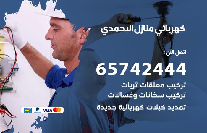 كهربائي منازل الاحمدي / 65742444 / فني كهربائي منازل 24ساعة