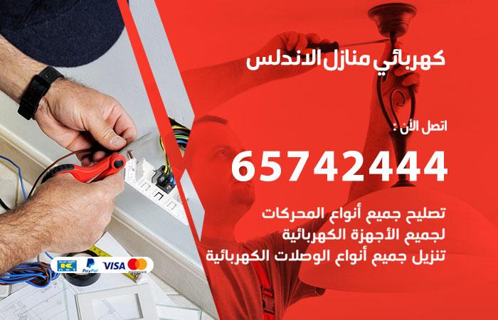 كهربائي منازل الاندلس / 65742444 / فني كهربائي منازل24 ساعة