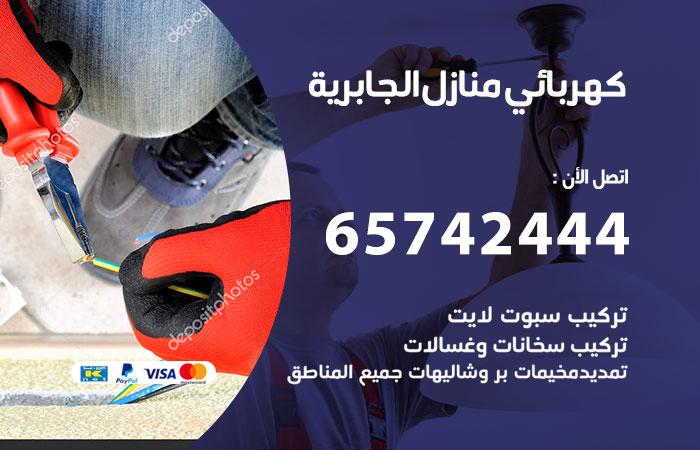كهربائي منازل الجابرية / 65742444 / فني كهربائي منازل 24ساعة