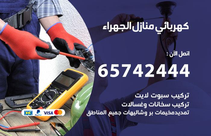 كهربائي منازل الجهراء / 65742444 / فني كهربائي منازل 24 ساعة
