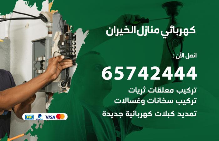 كهربائي منازل الخيران / 65742444 / فني كهربائي منازل 24 ساعة