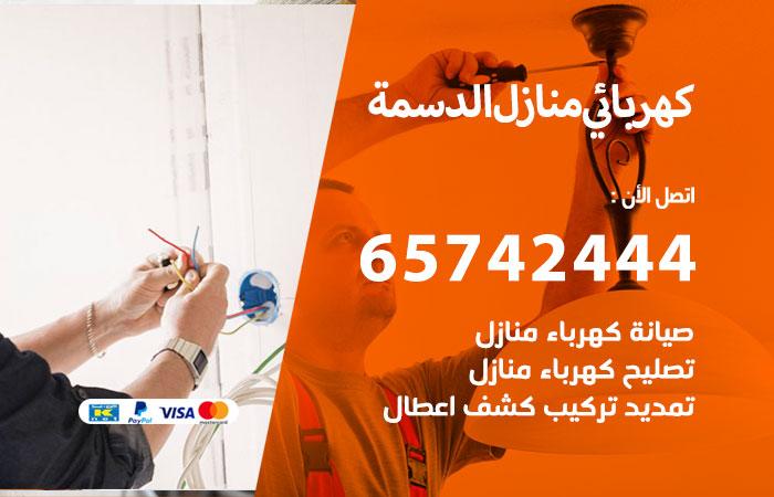 كهربائي منازل الدسمة / 65742444 / فني كهربائي منازل 24 ساعة
