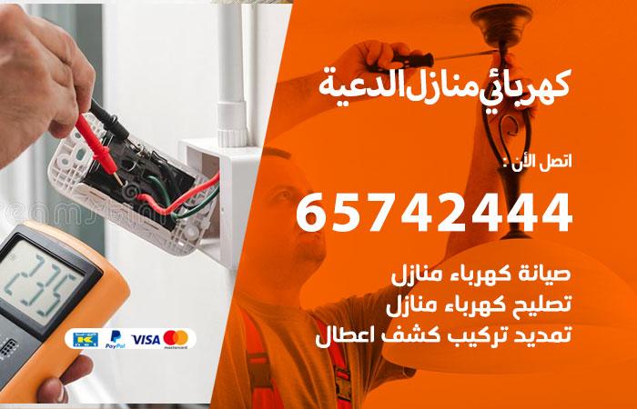 كهربائي منازل الدعية / 65742444 / فني كهربائي منازل 24ساعة