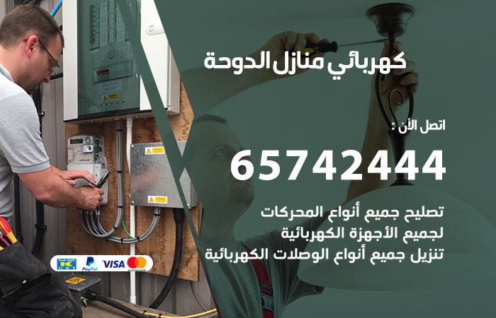 كهربائي منازل الدوحة / 65742444 / فني كهربائي منازل 24 ساعة