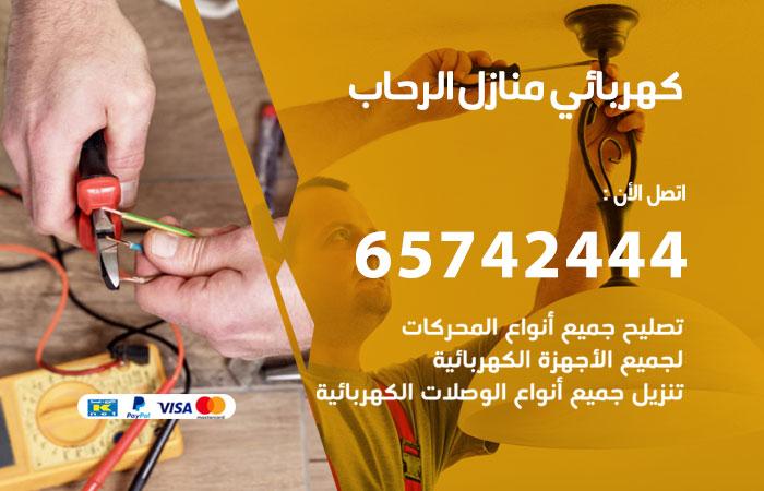 كهربائي منازل الرحاب / 65742444 / فني كهربائي منازل 24 ساعة
