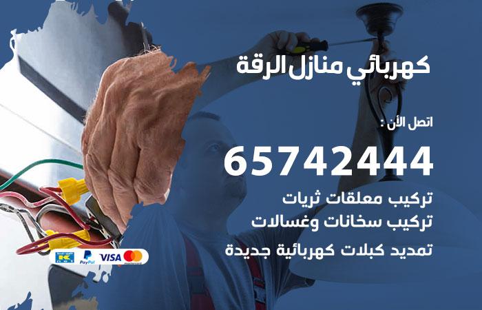 كهربائي منازل الرقة / 65742444 / فني كهربائي منازل 24 ساعة