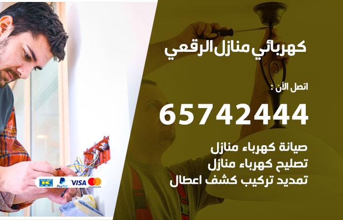 كهربائي منازل الرقعي / 65742444 / فني كهربائي منازل 24ساعة