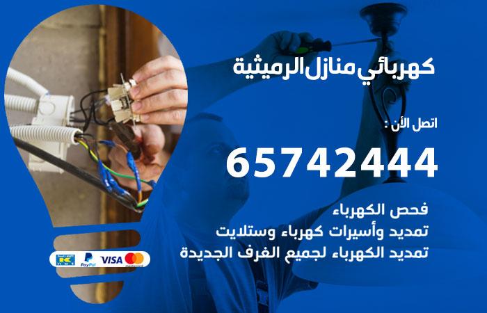 كهربائي منازل الرميثية / 65742444 / فني كهربائي منازل 24ساعة