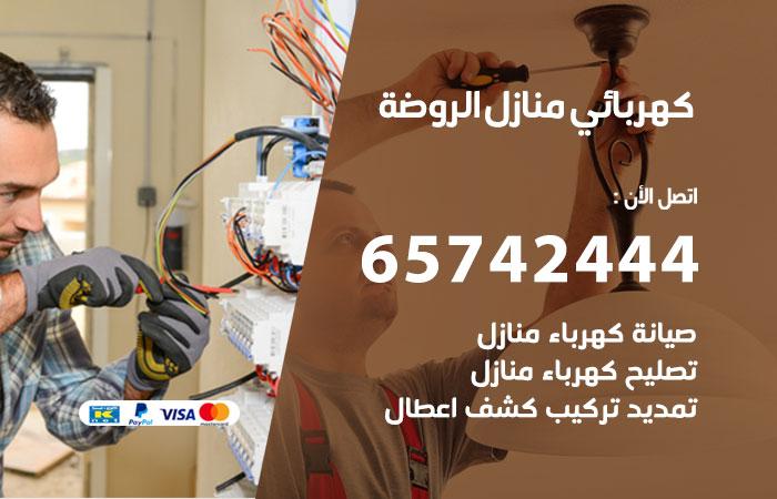 كهربائي منازل الروضة / 65742444 / فني كهربائي منازل 24ساعة