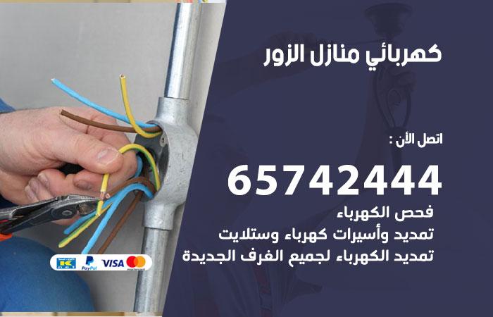 كهربائي منازل الزور / 65742444 / فني كهربائي منازل 24 ساعة
