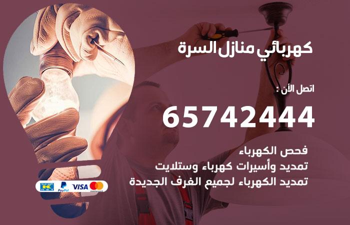 كهربائي منازل السرة / 65742444 / فني كهربائي منازل 24 ساعة