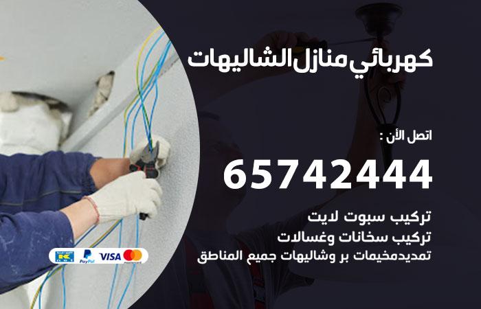 كهربائي منازل الشاليهات / 65742444 / فني كهربائي منازل 24ساعة
