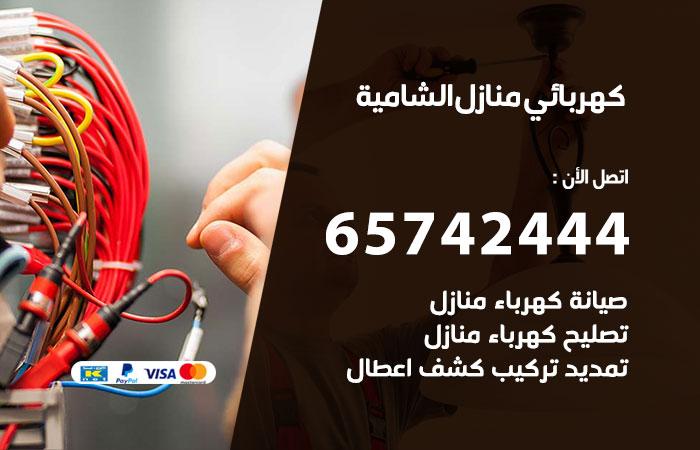 كهربائي منازل الشامية / 65742444 / فني كهربائي منازل 24 ساعة