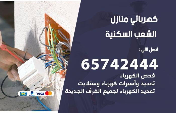 كهربائي منازل الشعب السكنية / 65742444 / فني كهربائي منازل 24ساعة