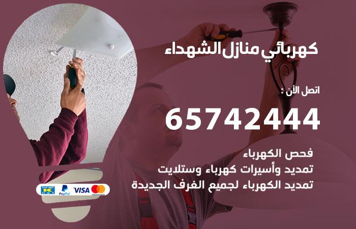 كهربائي منازل الشهداء / 65742444 / فني كهربائي منازل 24ساعة