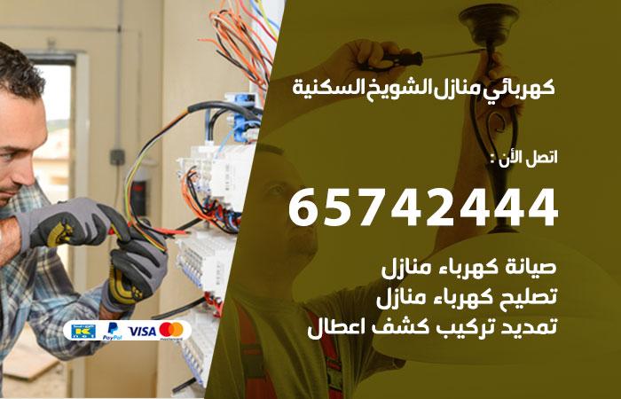 كهربائي منازل الشويخ السكنية / 65742444 / فني كهربائي منازل 24 ساعة