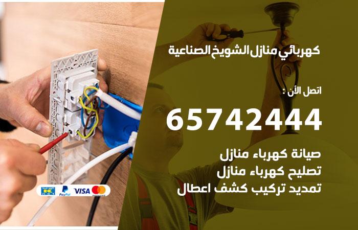 كهربائي منازل الشويخ الصناعية / 65742444 / فني كهربائي منازل 24 ساعة