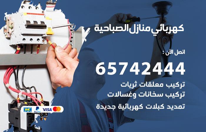 كهربائي منازل الصباحية / 65742444 / فني كهربائي منازل 24 ساعة