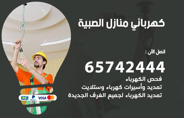 كهربائي منازل الصبية / 65742444 / فني كهربائي منازل 24 ساعة