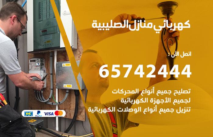 كهربائي منازل الصليبية / 65742444 / فني كهربائي منازل 24 ساعة